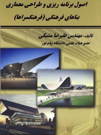 اصول برنامه ریزی و طراحی معماری بناهای فرهنگی (فرهنگسراها)