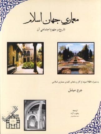 معماری جهان اسلام