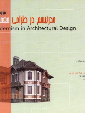 مدرنیسم در طراحی معماری