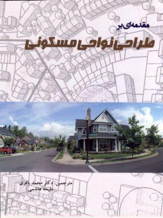 مقدمهای بر طراحی نواحی مسکونی