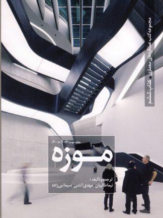 مجموعه کتب عملکردهای معماری - موزه جلد دو - کتاب ششم