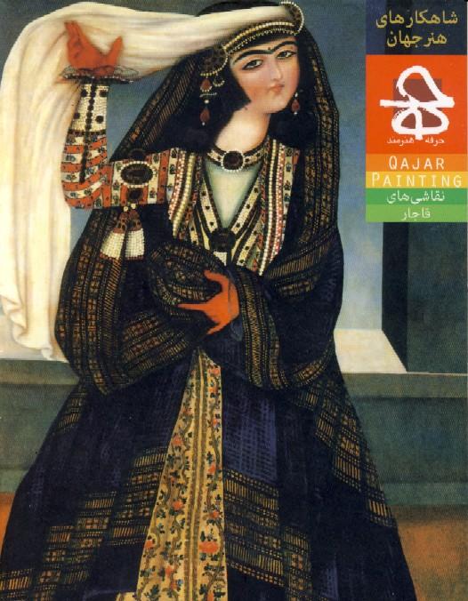 شاهکارهای هنر جهان(نقاشی های قاجار)