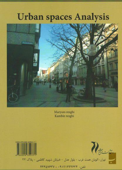 تحلیل فضاهای شهری