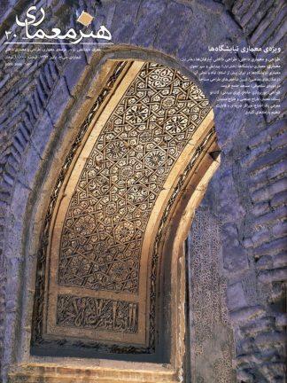 هنر معماری شماره ۳۰