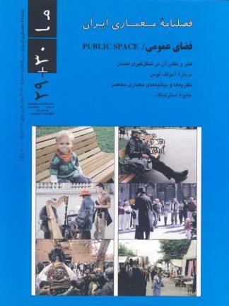 معماری ایران شماره ۲۹ و ۳۰