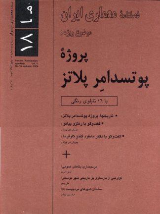 معماری ایران شماره ۱۸