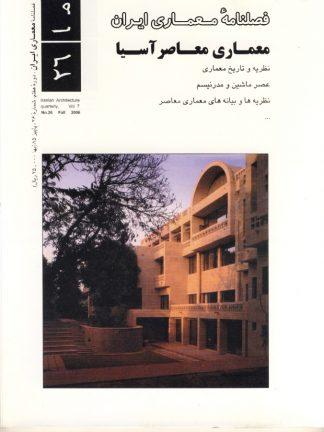 معماری ایران شماره ۲۶