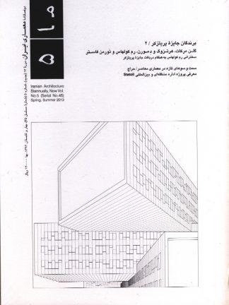 معماری ایران شماره ۵