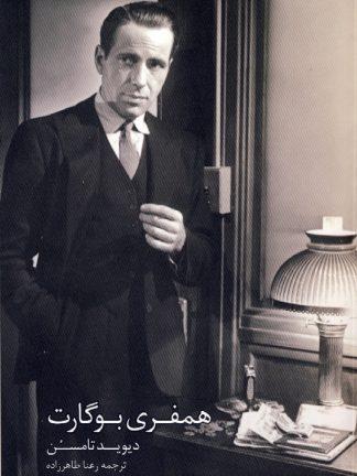 همفری بوگارت