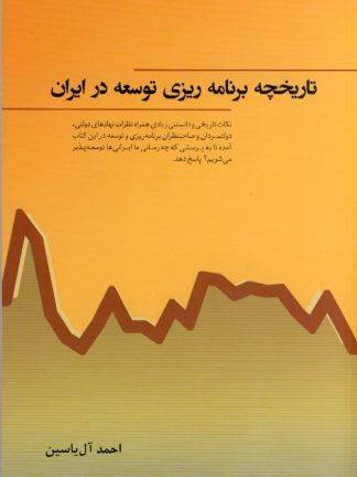 تاریخچه برنامهریزی توسعه در ایران