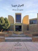 کامران دیبا و معماری انسان دوستانه