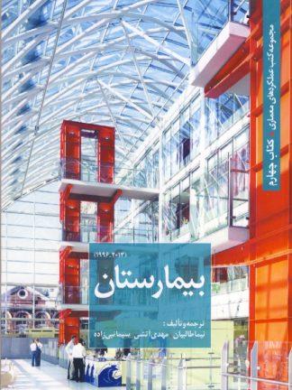 مجموعه کتب عملکردهای معماری - بیمارستان - کتاب چهارم