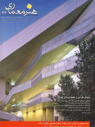 هنر معماری شماره ۳۲