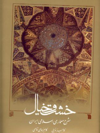 خشت و خیال (شرح معماری اسلامی ایران)