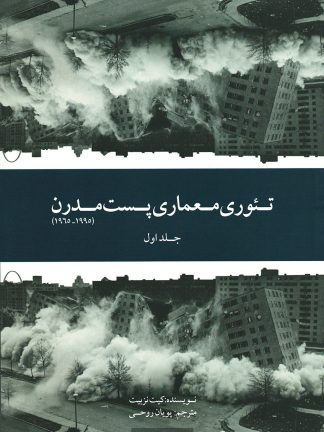 تئوری معماری پست مدرن (۱۹۹۵-۱۹۶۵) - جلد اول