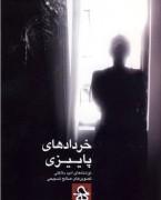khordad haye paizi