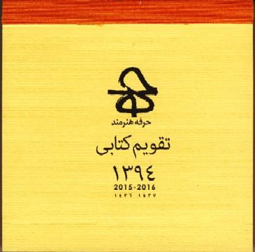 تقویم کتابی 1394