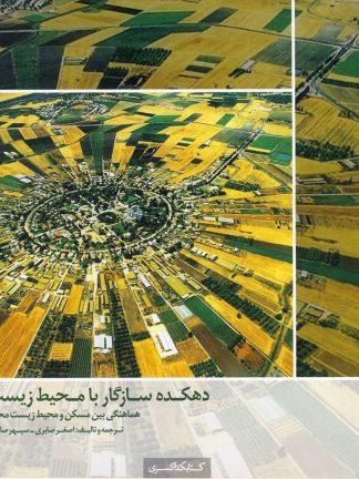 دهکده سازگار با محیط زیست