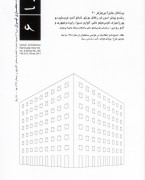 معماری ایران شماره 46