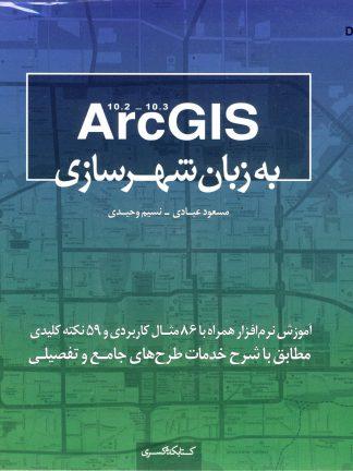 ARC GIS به زبان شهر سازی