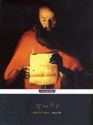 از آ به خ (حکایتی به روایت نامه ها)