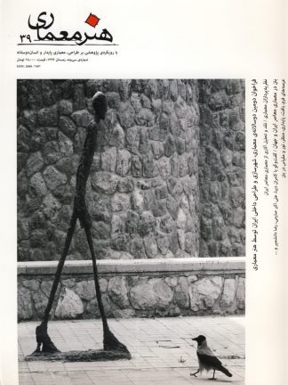 هنر معماری شماره ۳۹