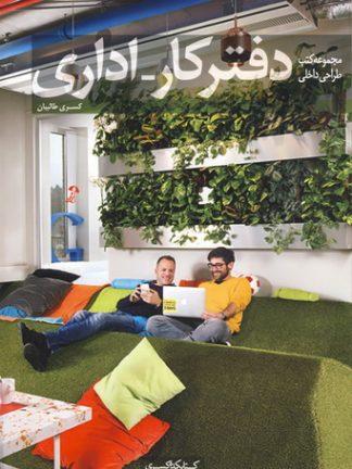 مجموعه کتب طراحی داخلی (دفتر کار اداری)