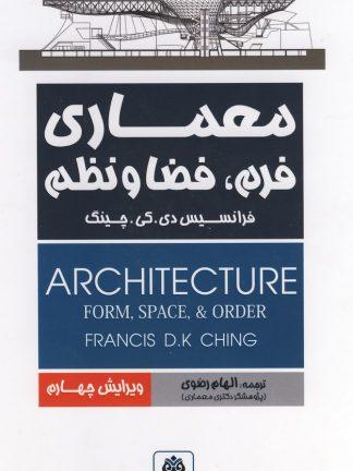 معماری فرم.فضاونظم