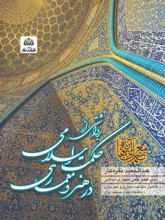 برداشتی از حکمت اسلامی در هنر و معماری