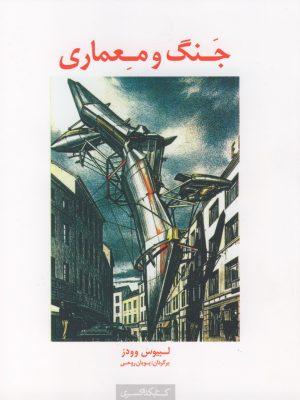جنگ و معماری، کتابکده کسری نوشته لبیوس وودز