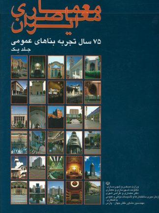 معماری معاصر ایران ۷۵ سال تجربه بناهای عمومی (دوره دو جلدی)