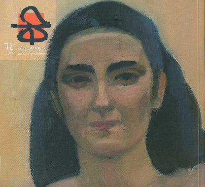 حرفه هنرمند شماره ۶۴