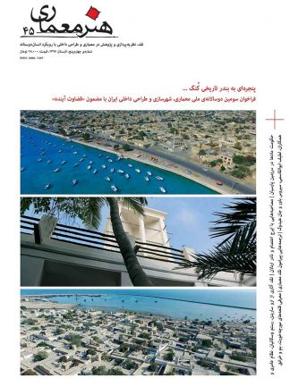 هنر معماری شماره ۴۵