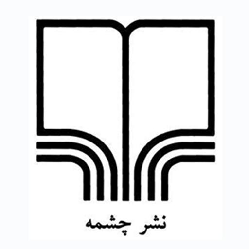 دربارهی انتشارات چشمه
