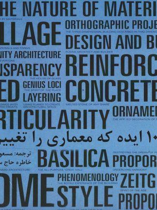 ۱۰۰ ایده که معماری را تغییر داد