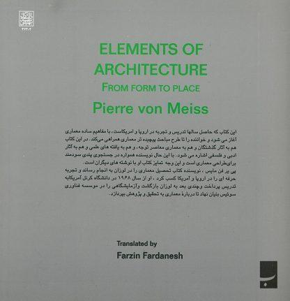 عناصر معماری از صورت تا مکان