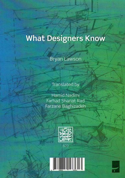 طراحان چه میدانند
