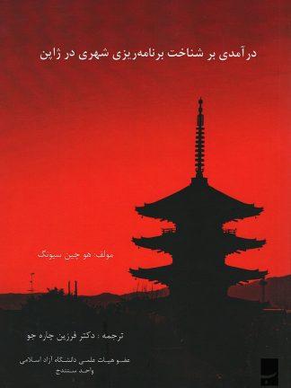درآمدی بر شناخت برنامهریزی شهری در ژاپن