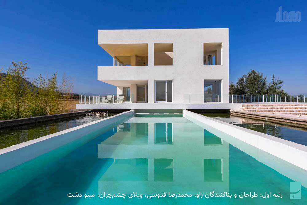طراحان و بناکنندگان زاو، محمدرضا قدوسی، ویلای چشمچران، مینو دشت