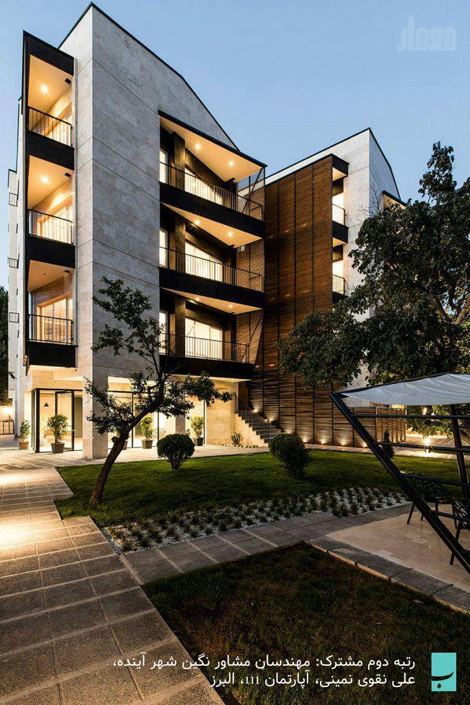 رتبه دوم مشترک: مهندسان مشاور نگین شهر آینده، علی نقوی نمینی، آپارتمان 111، البرز