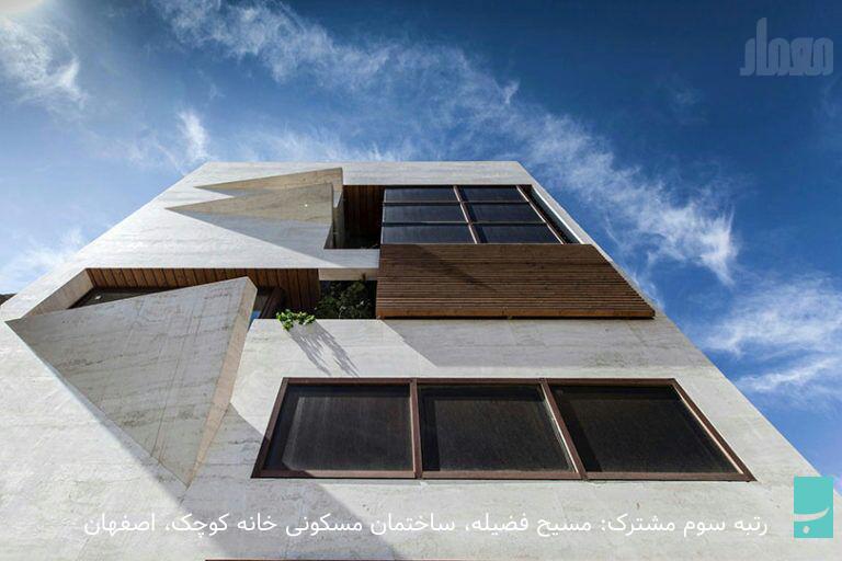 رتبه سوم مشترک: مسیح فضیله، ساختمان مسکونی خانه کوچک، اصفهان