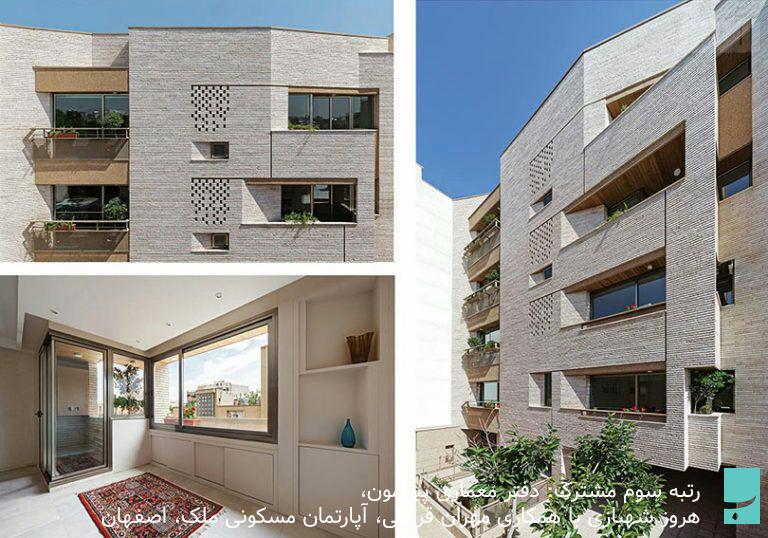 رتبه سوم مشترک: دفتر معماری پیرامون، بهروز شهبازی با همکاری مهران قرائتی، آپارتمان مسکونی ملک، اصفهان