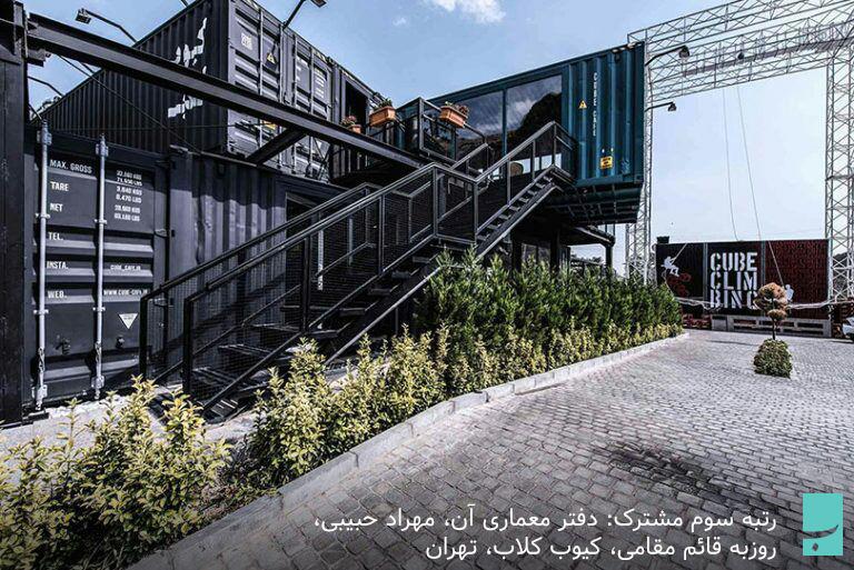 رتبه سوم مشترک: دفتر معماری آن، مهراد حبیبی، روزبه قائم مقامی، کیوب کلاب، تهران