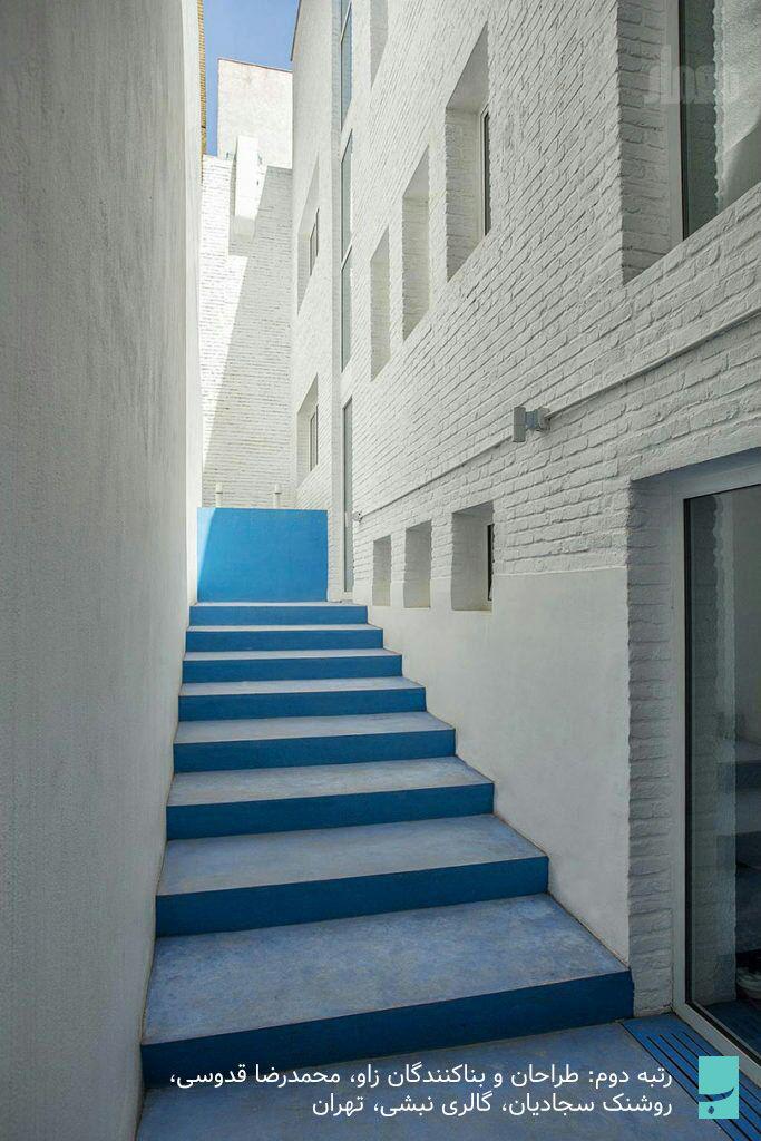 رتبه دوم: طراحان و بناکنندگان زاو، محمدرضا قدوسی، روشنک سجادیان، گالری نبشی، تهران