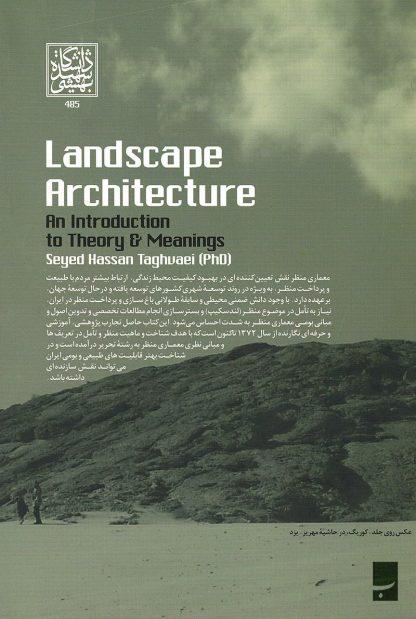 معماری منظر: درآمدی بر تعریفها و مبانی نظری