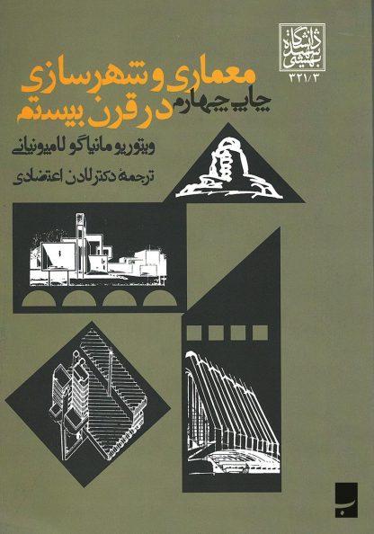 معماری و شهرسازی در قرن بیستم