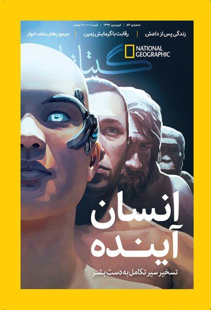 نشنال جئوگرافیک شماره ۵۴ - انسان آینده