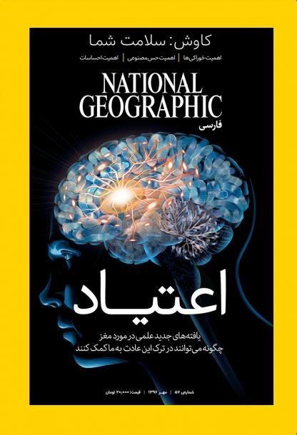 نشنال جئوگرافیک شماره ۵۷ - اعتیاد
