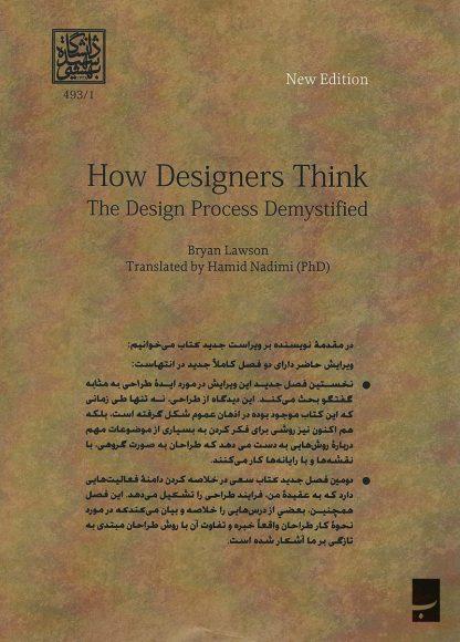 طراحان چگونه میاندیشند؟
