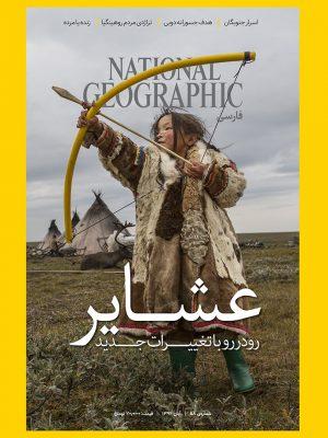 نشنال جئوگرافیک شماره ۵۸ - عشایر